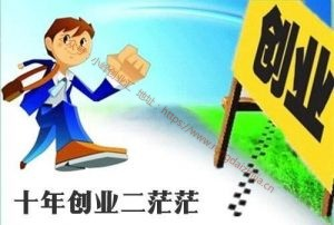 利用QQ空间引流的视频赚钱法_小峰创业汇
