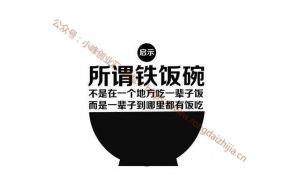 职业,事业,失业-创业感悟_小峰创业汇