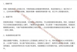 民宿短租,接地气的创业项目_小峰创业汇