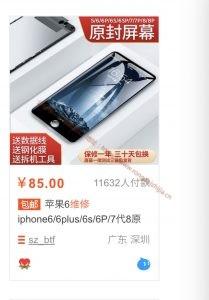 低成本操作手机维修,牛人操作一月一辆宝马_小峰创业汇