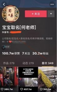一个可以复制的日入千元的项目-给宝宝取名_小峰创业汇
