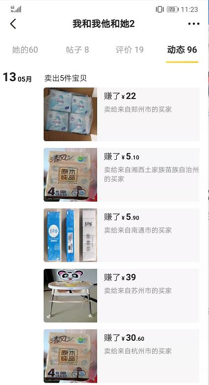闲鱼怎么赚钱,他靠卖纸巾每月收入8000多
