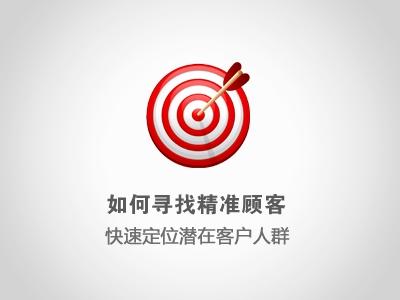 怎么利用互联网寻找精准客户资源_小峰创业汇