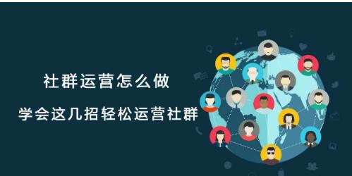 小峰创业汇教你如何做社群运营