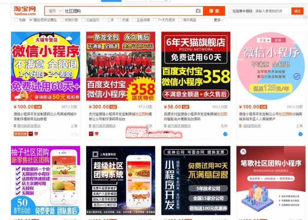 互联网下一个口风暴利项目-社区团购_小峰创业汇
