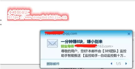 最傻瓜但也是最有效率的引流方式-邮件引流