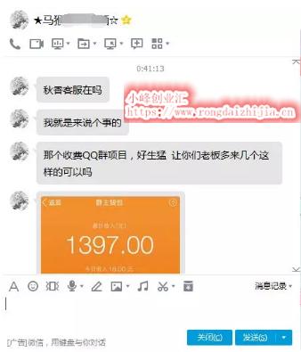 日赚上千的QQ群玩法,想不想尝试下