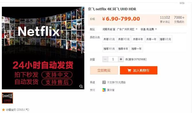 netflix账号共享,一人操作可月入5000