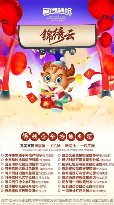 锦绣云-年末高端云端新品,全功能专业云秒