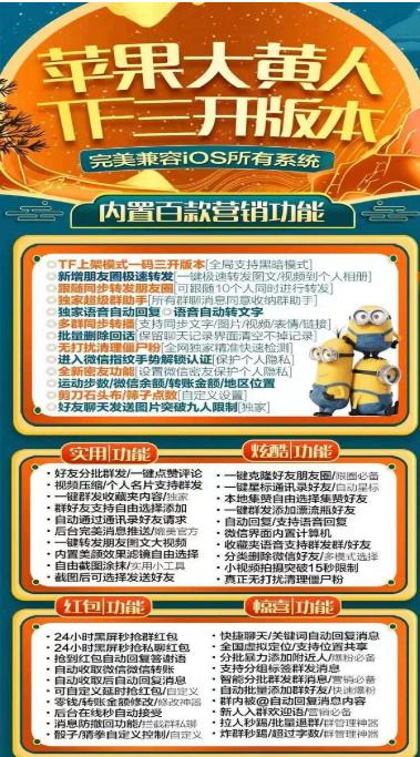 大黄人苹果微信多开版