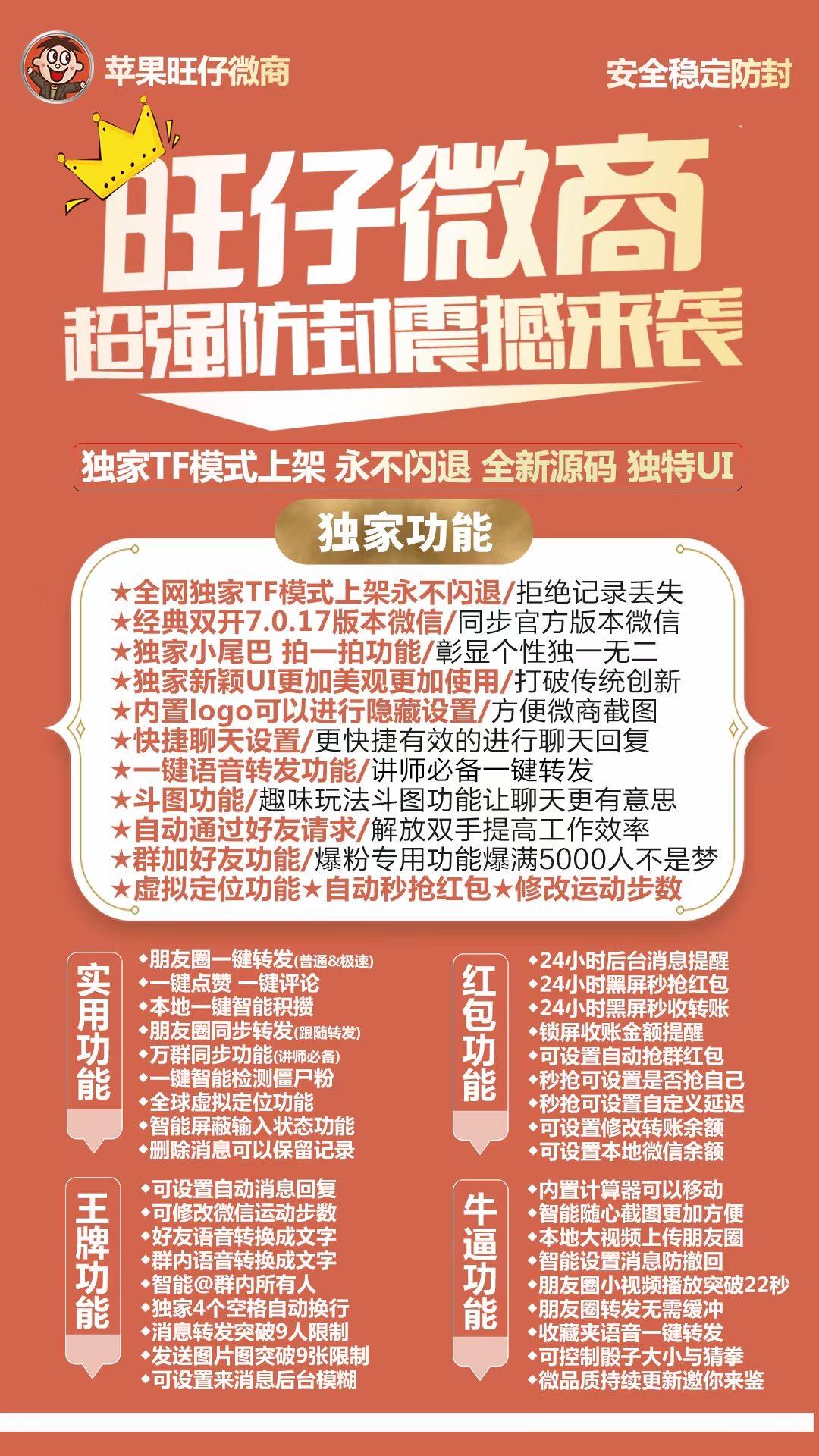 苹果TF软件突破发九张图-旺仔微商