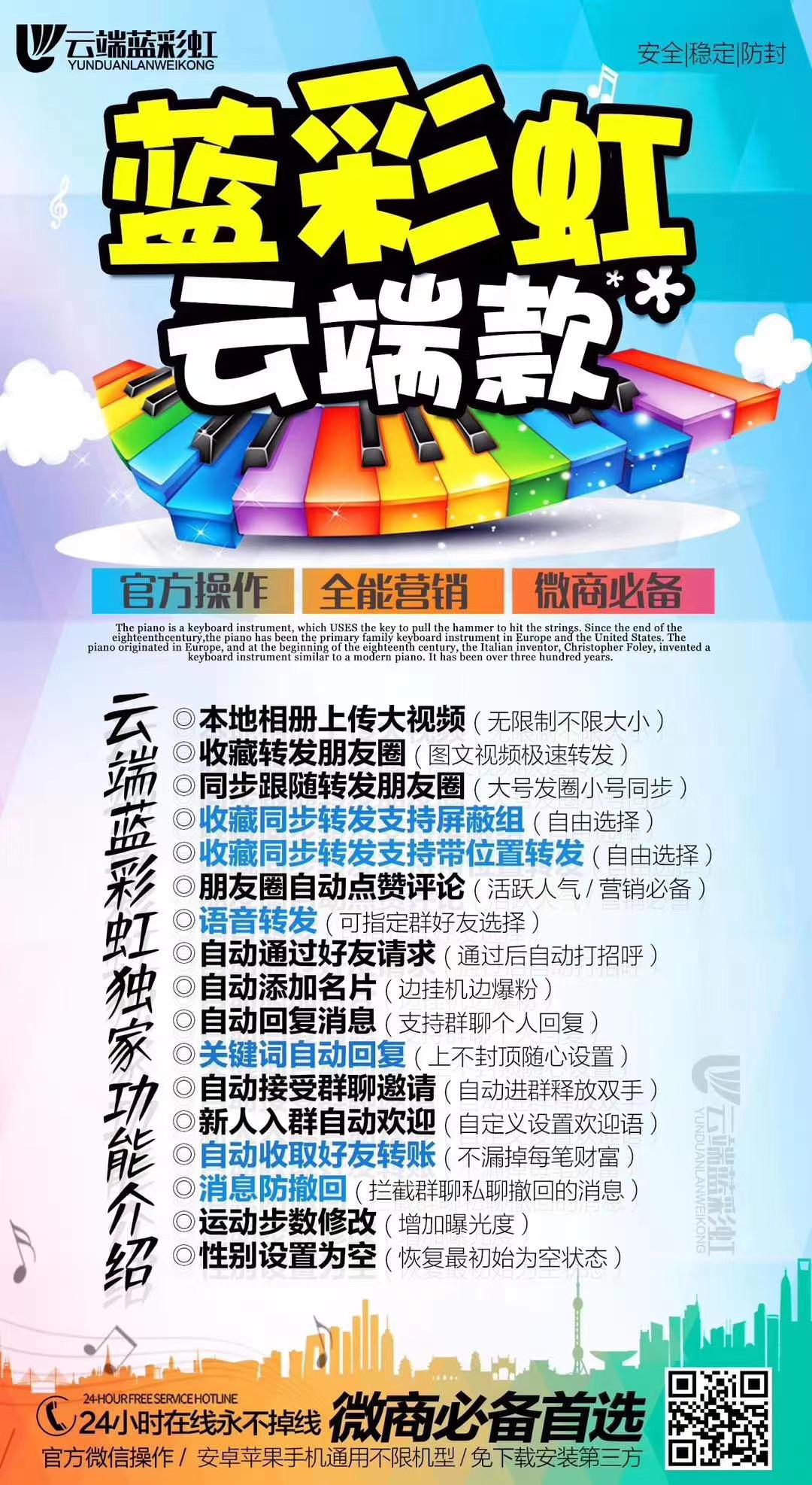 云端蓝彩虹-全新网页搭配指令操作功能