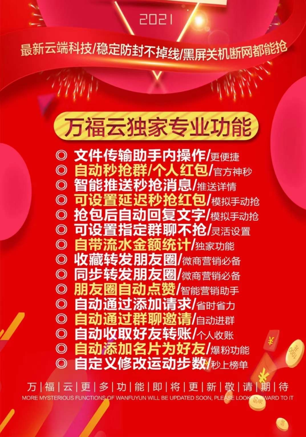 万福云-支持抢包总统计/当日统计